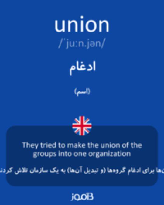 تصویر union - دیکشنری انگلیسی بیاموز