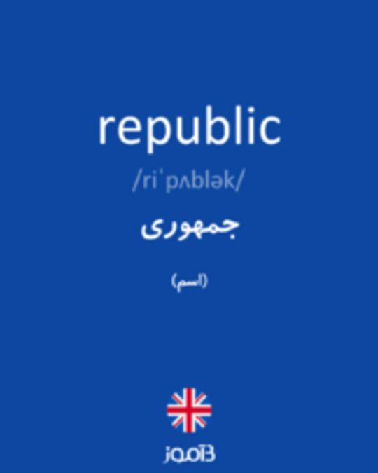 تصویر republic - دیکشنری انگلیسی بیاموز