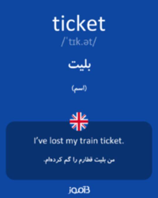 تصویر ticket - دیکشنری انگلیسی بیاموز