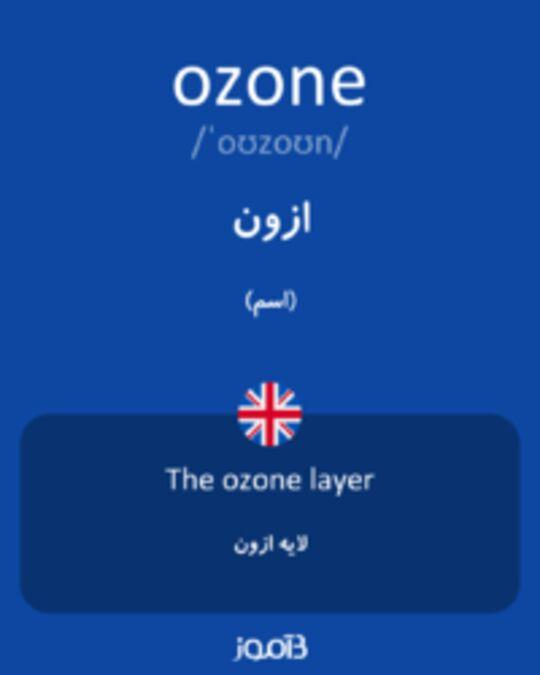 تصویر ozone - دیکشنری انگلیسی بیاموز