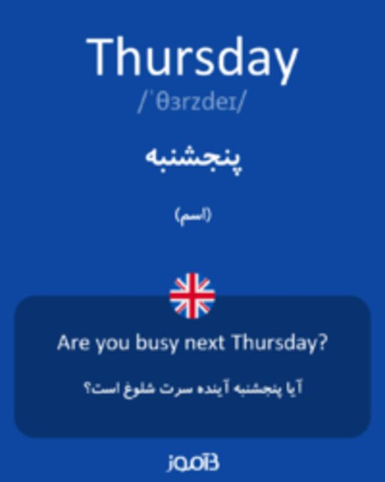 تصویر Thursday - دیکشنری انگلیسی بیاموز