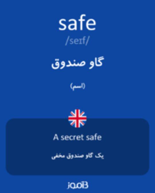 تصویر safe - دیکشنری انگلیسی بیاموز