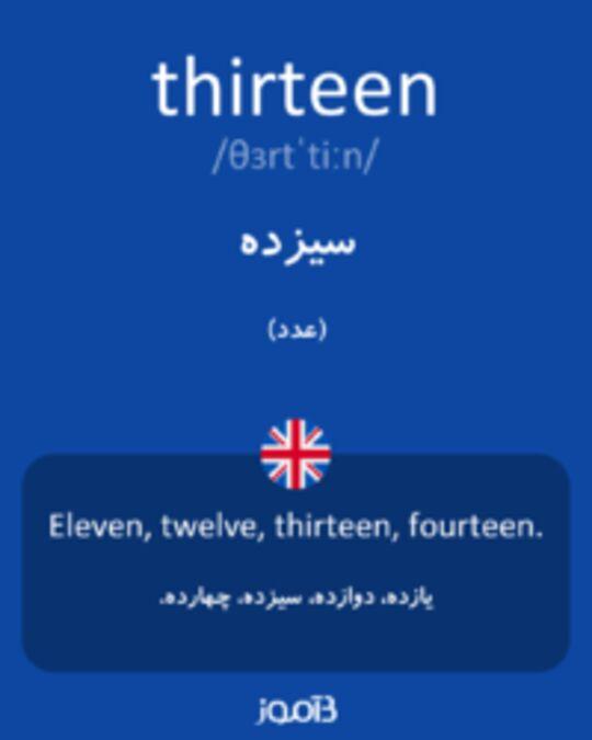 تصویر thirteen - دیکشنری انگلیسی بیاموز