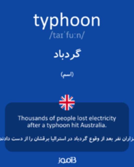 تصویر typhoon - دیکشنری انگلیسی بیاموز