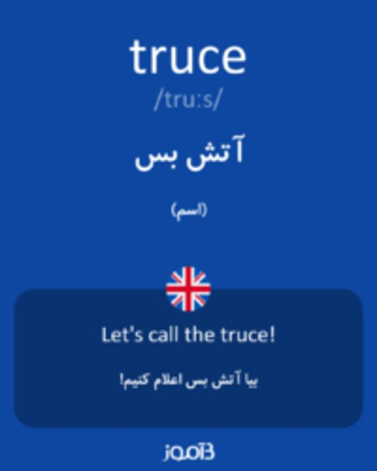 تصویر truce - دیکشنری انگلیسی بیاموز