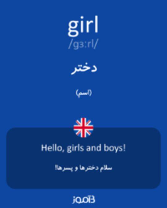 تصویر girl - دیکشنری انگلیسی بیاموز