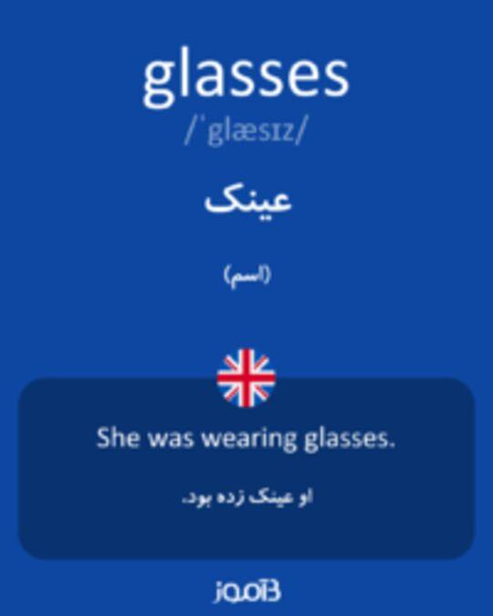 تصویر glasses - دیکشنری انگلیسی بیاموز