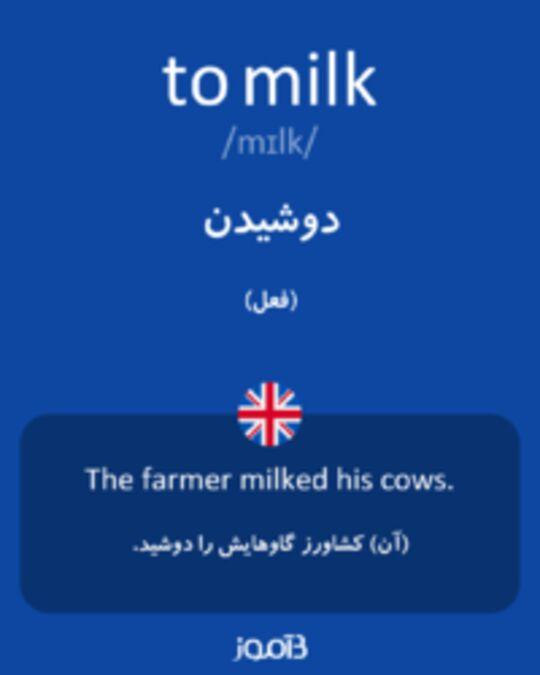 تصویر to milk - دیکشنری انگلیسی بیاموز