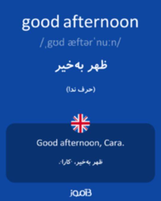 تصویر good afternoon - دیکشنری انگلیسی بیاموز