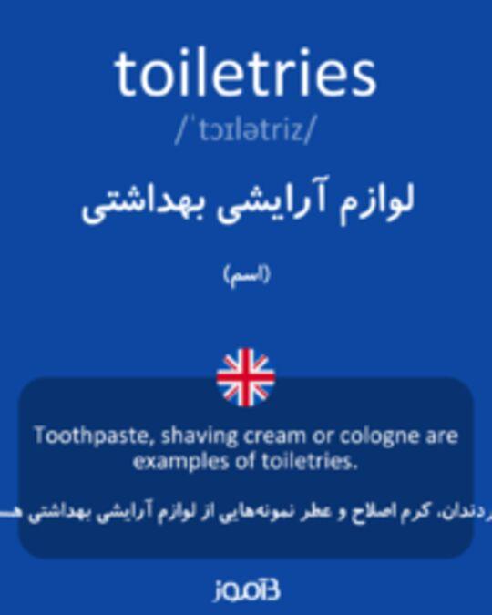 تصویر toiletries - دیکشنری انگلیسی بیاموز
