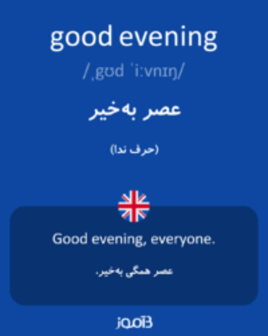 تصویر good evening - دیکشنری انگلیسی بیاموز