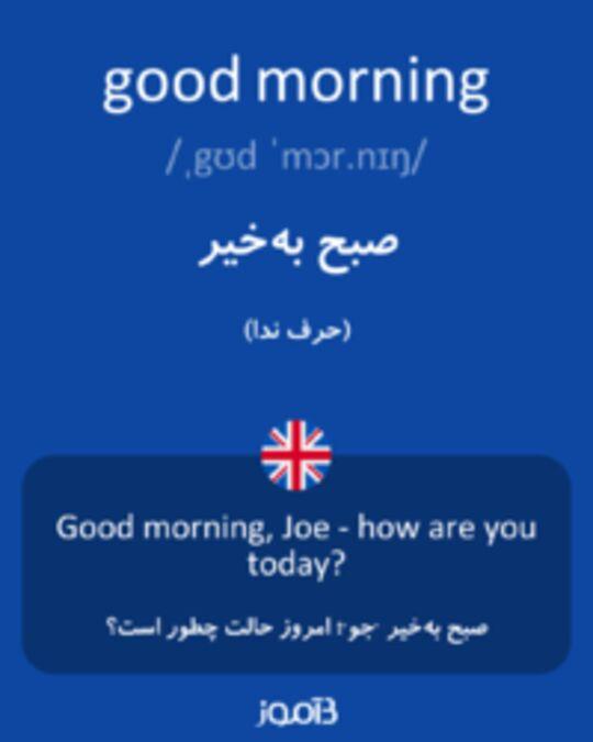 تصویر good morning - دیکشنری انگلیسی بیاموز