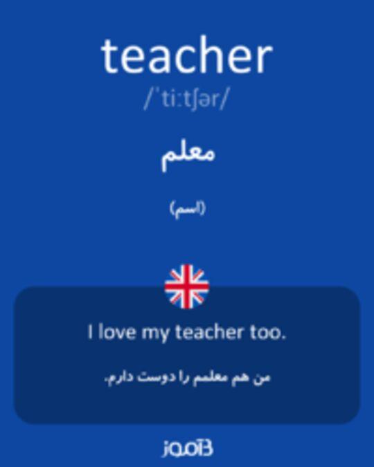تصویر teacher - دیکشنری انگلیسی بیاموز