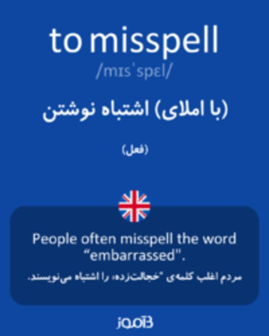 تصویر to misspell - دیکشنری انگلیسی بیاموز