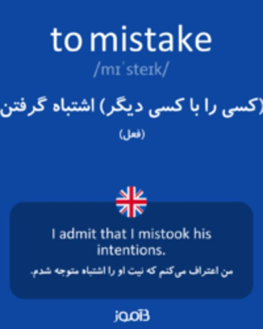 تصویر to mistake - دیکشنری انگلیسی بیاموز