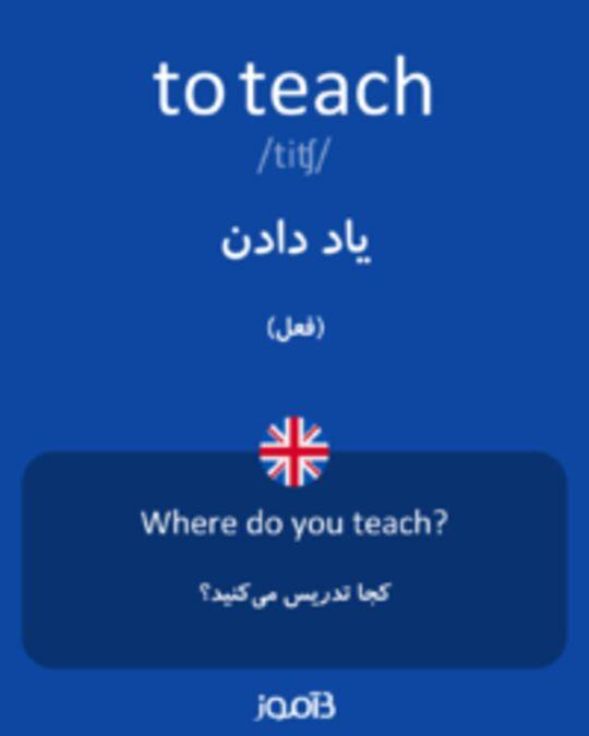 تصویر to teach - دیکشنری انگلیسی بیاموز