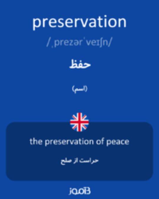 تصویر preservation - دیکشنری انگلیسی بیاموز