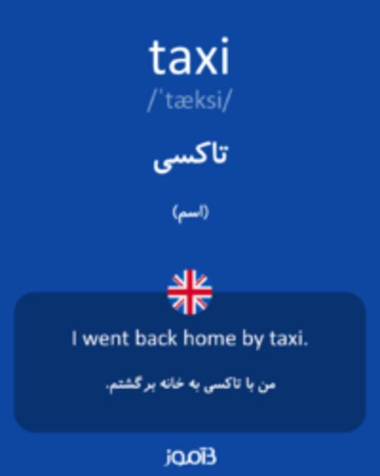 تصویر taxi - دیکشنری انگلیسی بیاموز