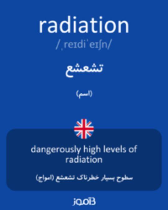 تصویر radiation - دیکشنری انگلیسی بیاموز