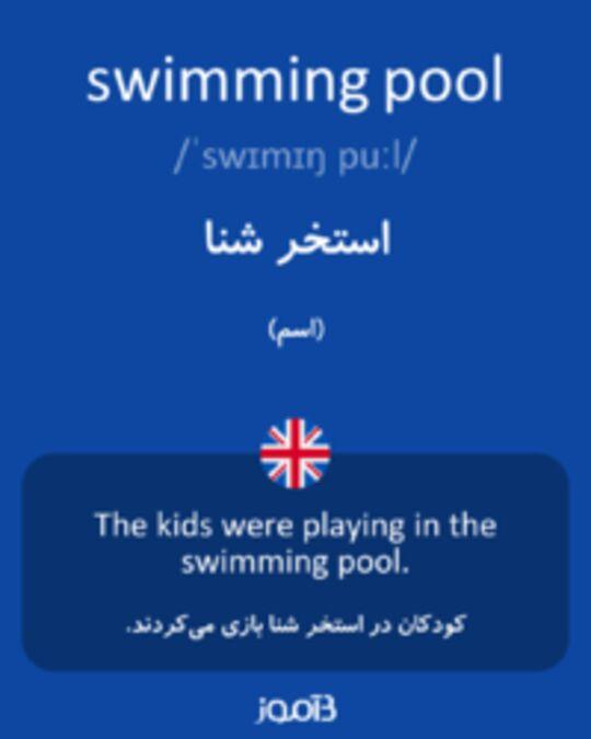 تصویر swimming pool - دیکشنری انگلیسی بیاموز
