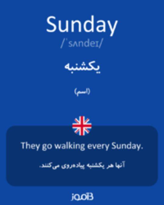 تصویر Sunday - دیکشنری انگلیسی بیاموز