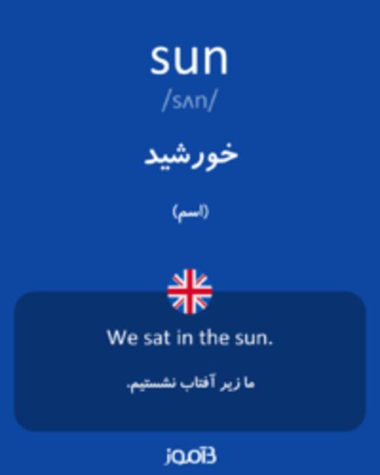 تصویر sun - دیکشنری انگلیسی بیاموز