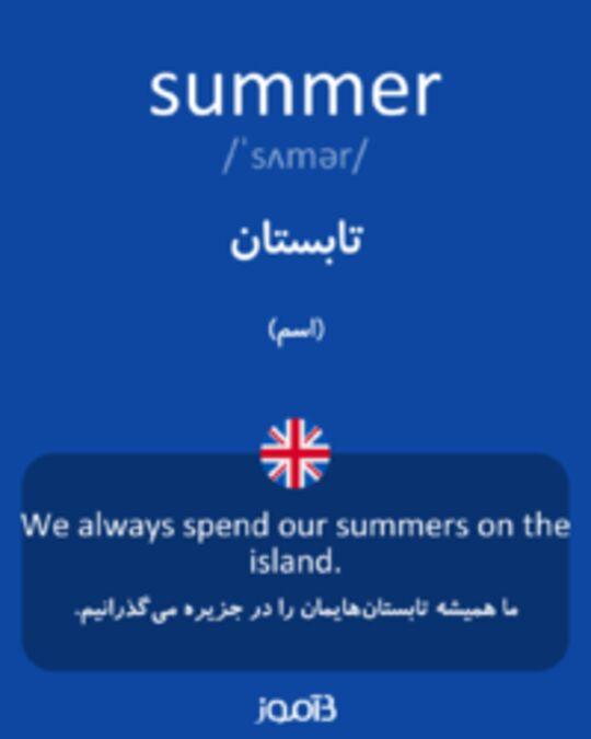 تصویر summer - دیکشنری انگلیسی بیاموز