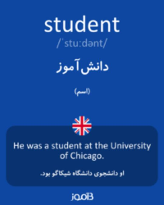 تصویر student - دیکشنری انگلیسی بیاموز