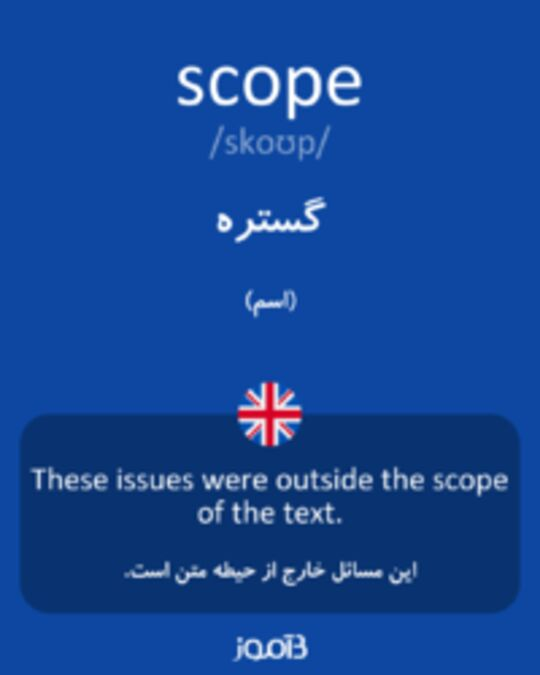 تصویر scope - دیکشنری انگلیسی بیاموز