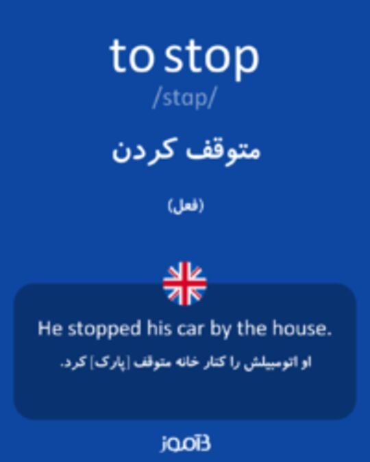 تصویر to stop - دیکشنری انگلیسی بیاموز