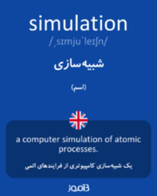 تصویر simulation - دیکشنری انگلیسی بیاموز