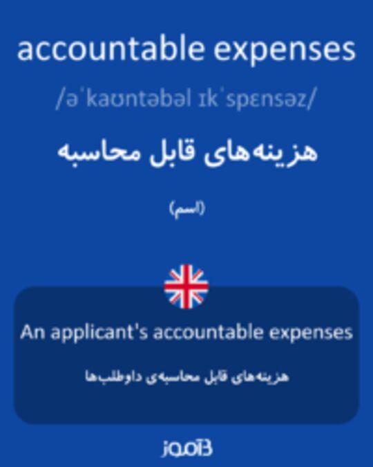 تصویر accountable expenses - دیکشنری انگلیسی بیاموز