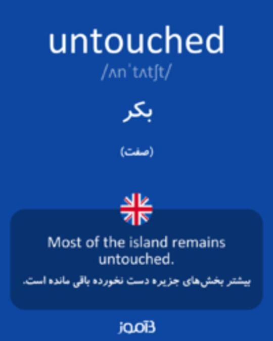تصویر untouched - دیکشنری انگلیسی بیاموز