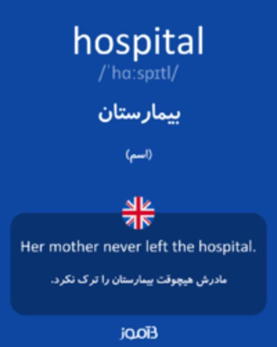 تصویر hospital - دیکشنری انگلیسی بیاموز