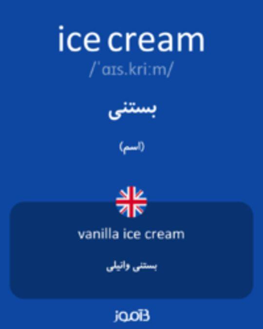 تصویر ice cream - دیکشنری انگلیسی بیاموز