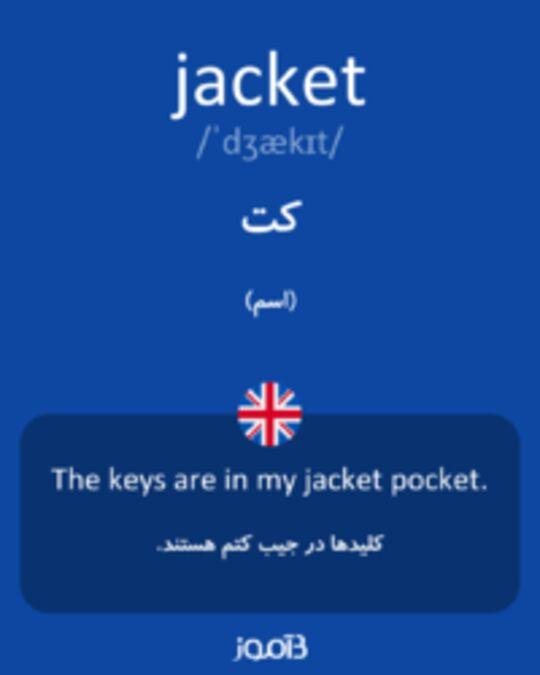 تصویر jacket - دیکشنری انگلیسی بیاموز