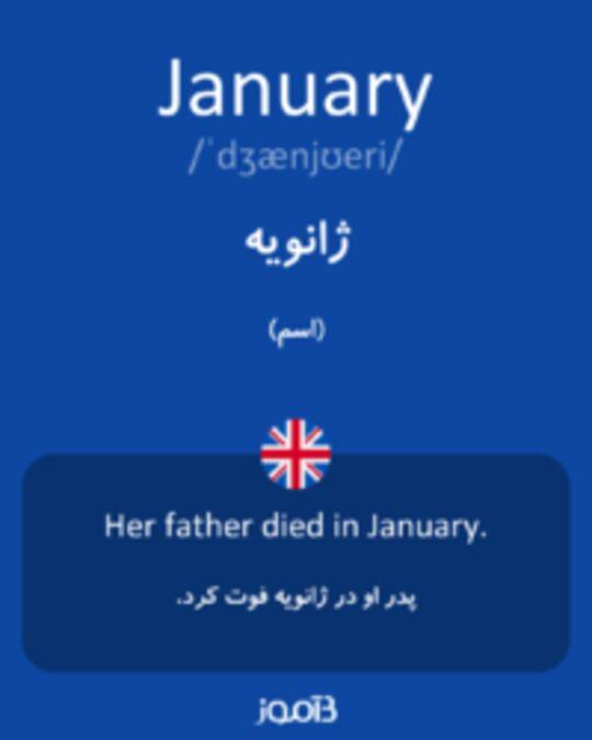 تصویر January - دیکشنری انگلیسی بیاموز