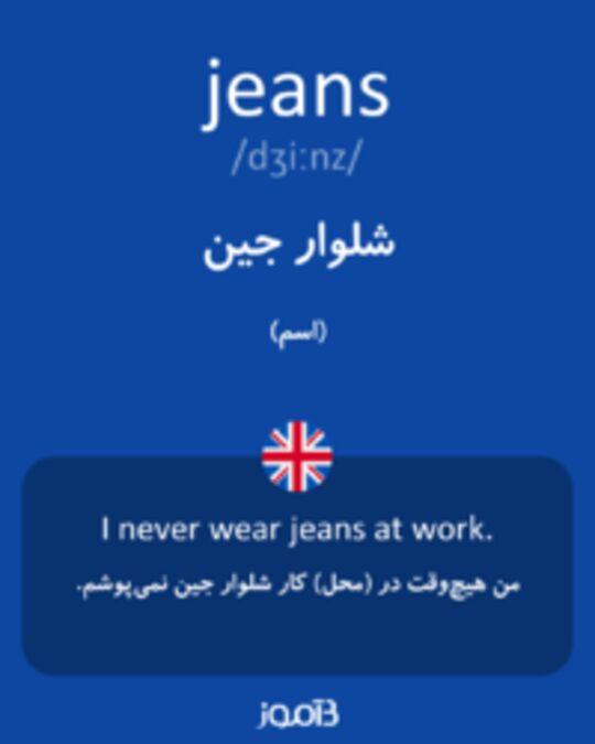 تصویر jeans - دیکشنری انگلیسی بیاموز