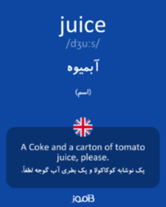 تصویر juice - دیکشنری انگلیسی بیاموز