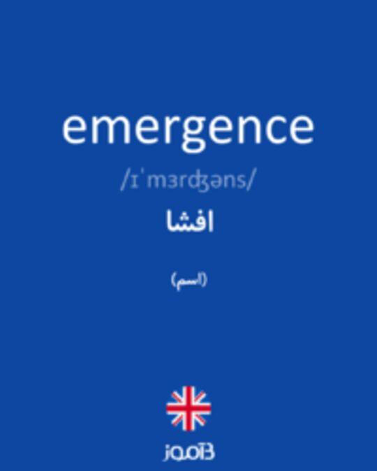 تصویر emergence - دیکشنری انگلیسی بیاموز