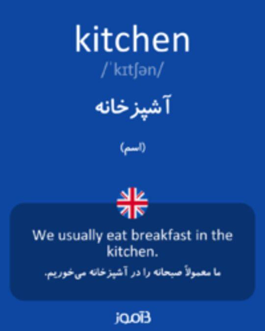 تصویر kitchen - دیکشنری انگلیسی بیاموز