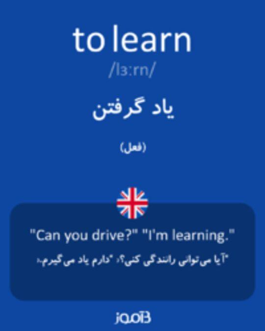 تصویر to learn - دیکشنری انگلیسی بیاموز
