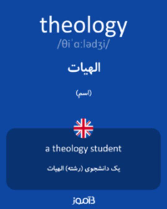 تصویر theology - دیکشنری انگلیسی بیاموز
