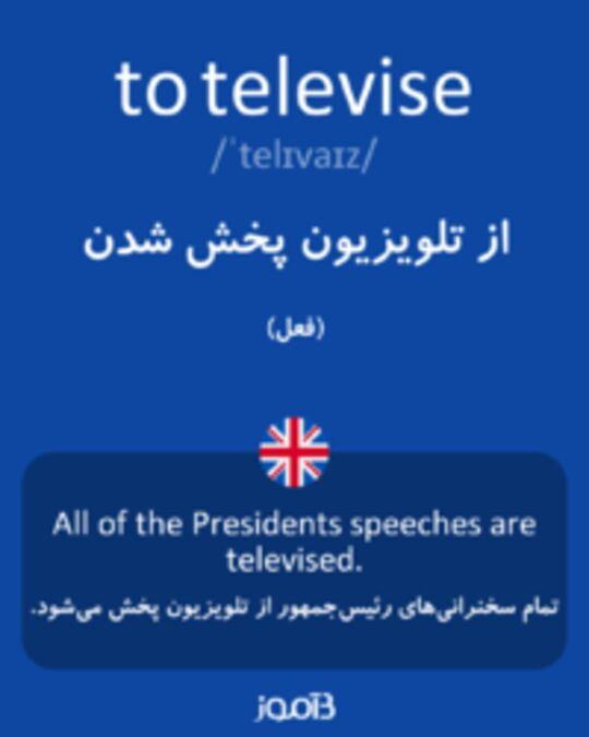 تصویر to televise - دیکشنری انگلیسی بیاموز