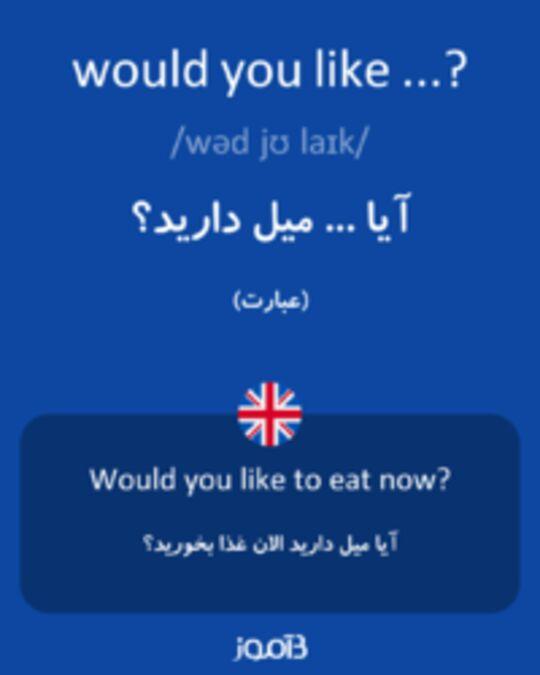 تصویر would you like ...? - دیکشنری انگلیسی بیاموز