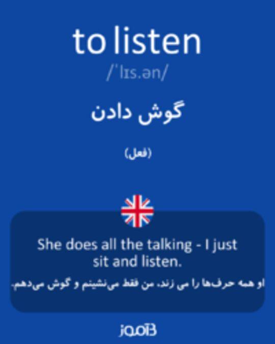 تصویر to listen - دیکشنری انگلیسی بیاموز