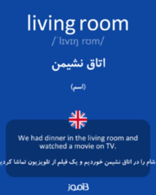 تصویر living room - دیکشنری انگلیسی بیاموز