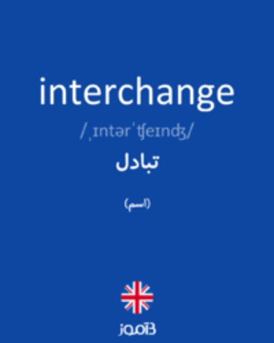 تصویر interchange - دیکشنری انگلیسی بیاموز