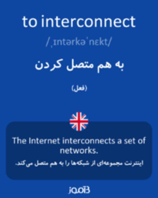 تصویر to interconnect - دیکشنری انگلیسی بیاموز