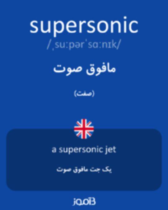 تصویر supersonic - دیکشنری انگلیسی بیاموز